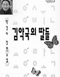대하소설 '토지'와  박경리