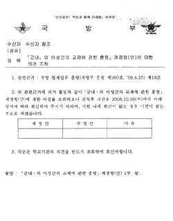 국방부의 '불온 연애' 금지 공문 전문