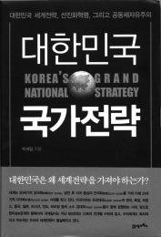 대한민국 국가전략