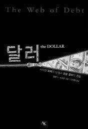 국제금융시스템의 사악한 본성에 대한 성찰