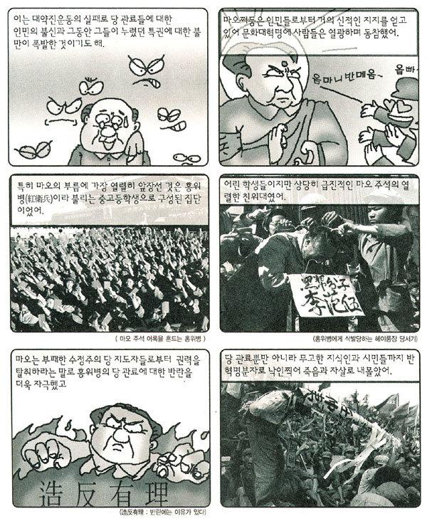 '부도옹'덩샤오핑,       죽의 장막을 열다