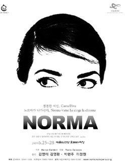 오페라 노르마 외