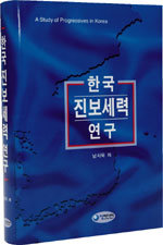남시욱 '한국 진보세력 연구'펴낸 전 문화일보 사장