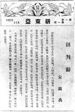 '민족의 지성' 신동아 600호의 언론사적 의미