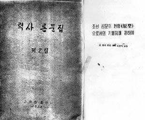 경성제대 졸업한 엘리트, 왜 북한은 이름을 지웠을까?