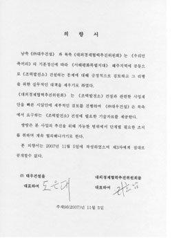 북한 문건에 나타난 대기업 '대북 비밀 접촉' 실태