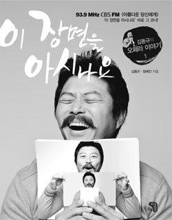 바리톤 김동규의 오페라 이야기