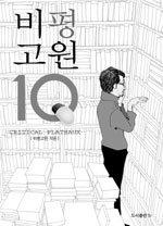 온라인 고수들의 인문학 비평 모음집