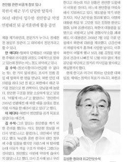 청와대 외교안보수석의 대북 보안 불감증