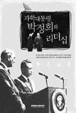 과학입국의 꿈을 펼친 지도자, 박정희