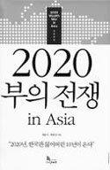 2020 부의 전쟁 in Asia 外