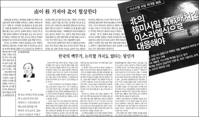 조선일보 김대중 고문의 '핵무장론'을 반박한다