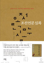 조선의 한글 연애편지 스캔들