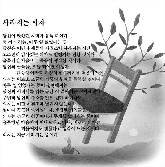 사라지는 의자