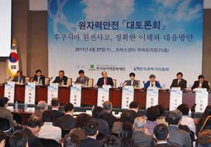 한국원자력문화재단·한국과학기자협회 주최 원자력 안전 대토론회
