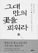 한국인의 마음 外