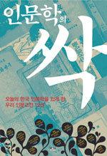 한국에 싹튼 인문학의 뿌리는?