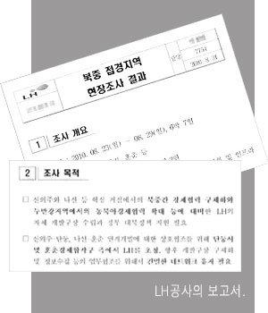 北·中의 황금평과 나선 개발에 LH공사 참여 검토 남북정상회담 지원용?
