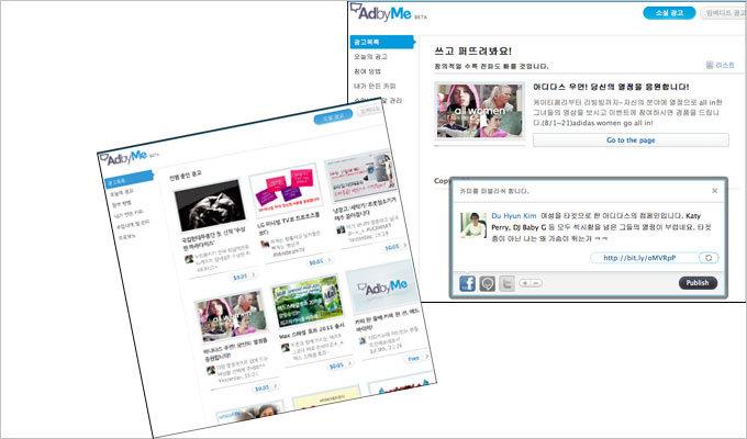 SNS 광고 플랫폼으로 구글 뛰어넘는다 '애드바이미'