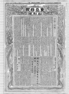 간디와 민족독립 교감한 최초의 신문 경영인