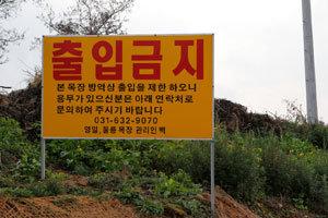 '골프 나들목' 남이천IC 특혜논란