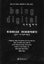 21세기 디지털 시대를 예견한 '복음서'