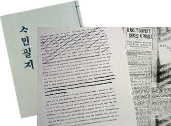 '한글의 중국 수입' 주장한 원세개, 전 세계에 한글 알린 선교사 헐버트