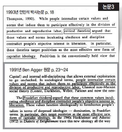"""""""복사수준 3단 짜깁기, 단어 하나 바꾸고 자기표절 하기도"""""""