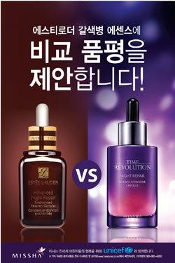미샤 & 이니스프리의 황금알 비교품평 마케팅