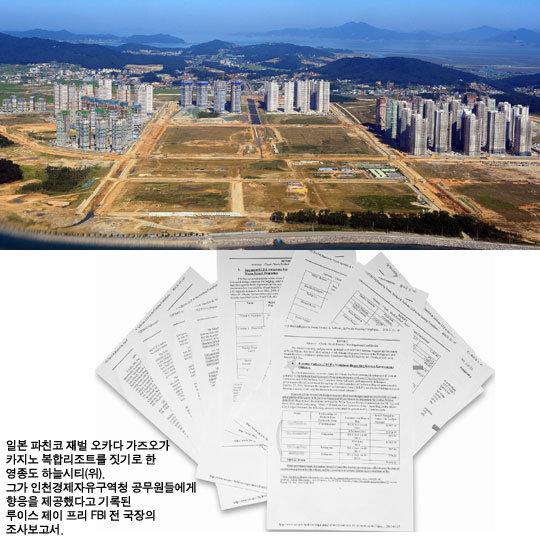 인천경제청 공무원들 日 파친코 재벌 향응 의혹 휘말려