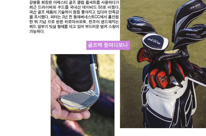 """""""골프도 인생도 천-고-마-비 타법으로"""""""