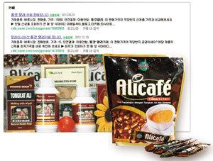동남아산 정력제 '통캇알리' 불법판매 기승