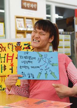 장애인 인권교육 강사 김재연