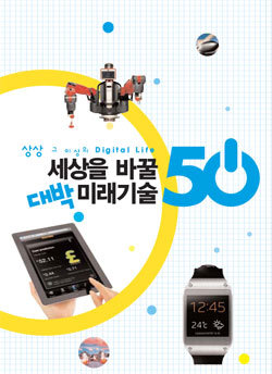 세상을 바꿀 대박  미래기술 50