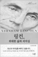 링컨, 위대한 삶과 리더십 外