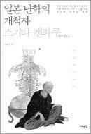 일본 난학의 개척자 스기타 겐파쿠 外