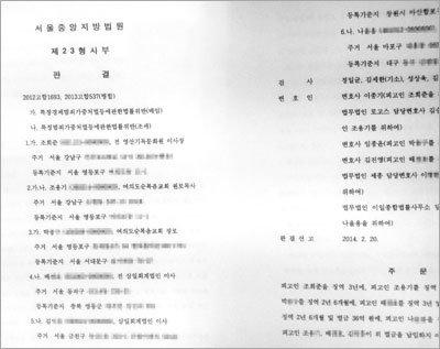 조용기 목사 조세포탈 공모 허위문서 작성 '자문'
