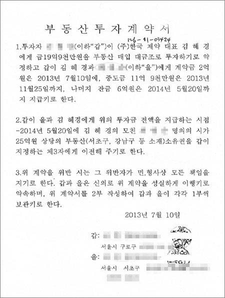 20억원대 부동산 현금화 작업 세월호 사건 이후 중단
