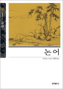2000년을 내려온 동아시아의 聖典