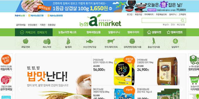 온라인마켓, 행복꾸러미, 상생마케팅…농민의 농협에서 국민의 농협으로