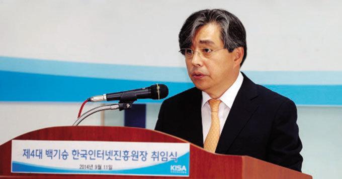 신임 한국인터넷진흥원장 백기승