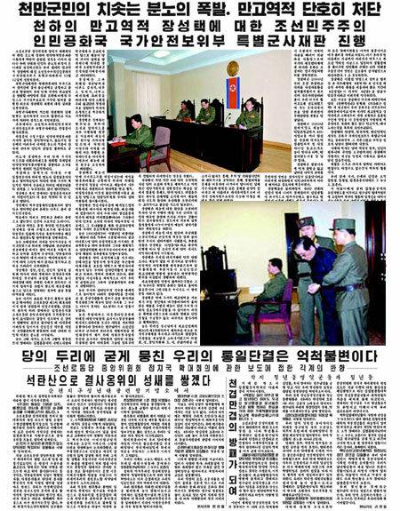 """""""장성택 비리 목록 공식·비공식 통로로 北에 전달"""""""