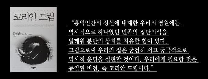"""""""한반도 통일? '홍익인간'에 답이 있다"""""""