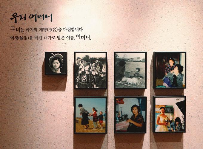 '우리 어머니' 글과 사진展