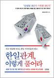 한국재벌사연구 外