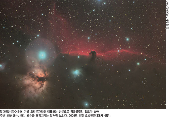 몸은 지구에 있어도 마음은 말머리星雲에
