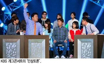 코미디의 몰락? 한국인 유머감각 변했다