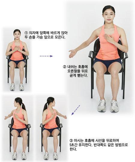 의자 활용한 간편 스트레칭