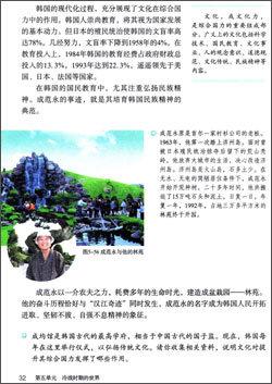 장쩌민 주석도 감탄한 '현대판 우공(愚公)'
