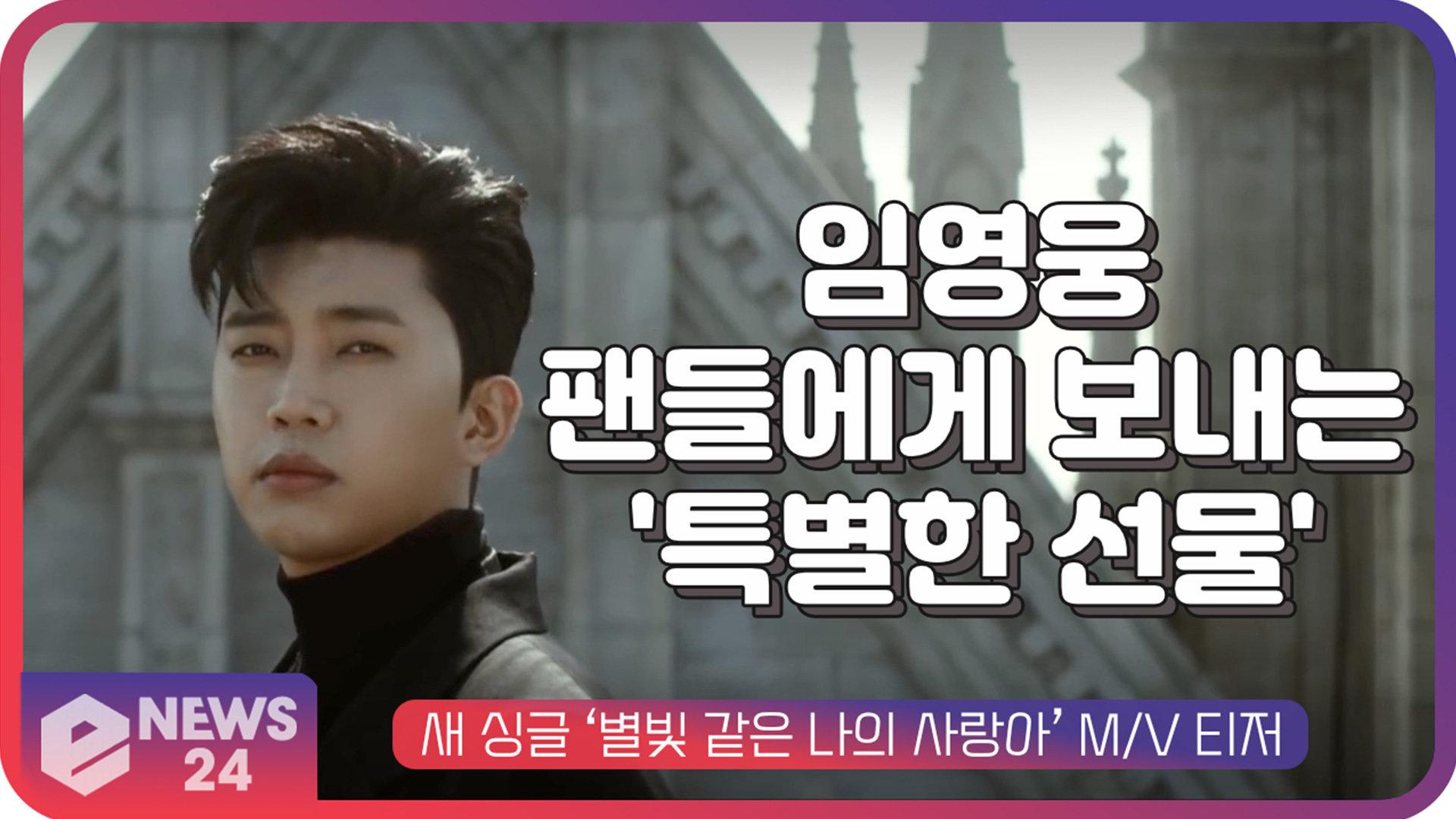임영웅, 새 싱글 '별빛 같은 나의 사랑아' M/V 티저...팬들에게 보내는 '특별한 선물' | eNEWS 210308 방송